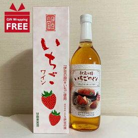 【ギフト包装無料】富士錦酒造 伊豆の国 いちごワイン 720ml リキュール イチゴ ストロベリー 静岡 伊豆 化粧箱入り