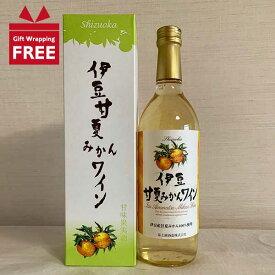【ギフト包装無料】伊豆 甘夏みかんワイン 720ml 富士錦酒造 みかんワイン ミカン 伊豆 お土産 化粧箱入り