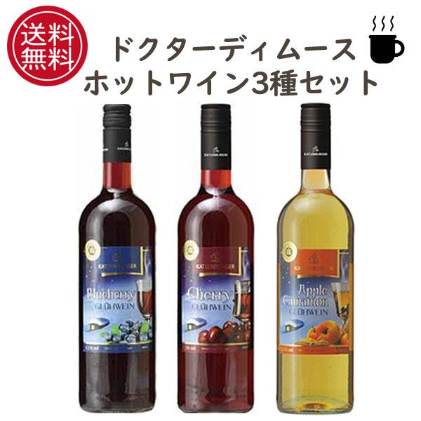 【送料無料】ドクターディムース カトレンブルガー ホットワイン 3本セット グリューワイン ブルーベリー チェリー アップルシナモン Hotwine ドイツ フルーツワイン 3750【店頭受取対応商品】