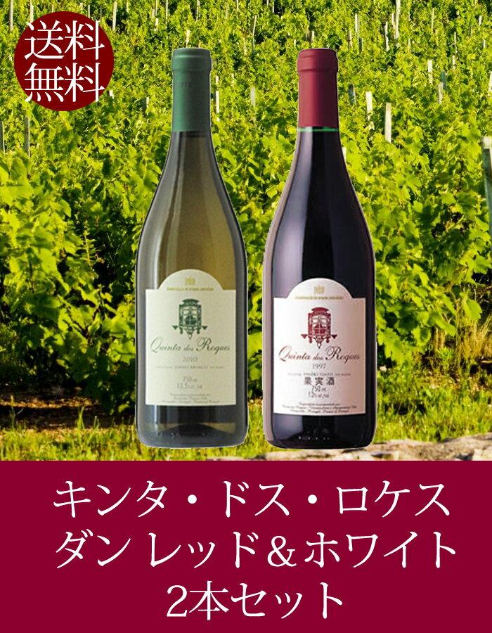 【送料無料】キンタ・ドス・ロケス ダン レッド&ホワイト 2本セット(750ml×2本)/ポルトガル/赤ワイン/白ワイン/飲み比べ