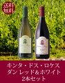 【送料無料】キンタ・ドス・ロケスダンレッド&ホワイト2本セット/ポルトガル/赤ワイン/白ワイン/飲み比べ
