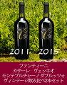 【限定商品】ファンティーニカサーレヴェッキオモンテプルチャーノダブルッツォ[2011][2015]ヴィンテージ飲み比べ2本セット(各750ml×2本)/イタリア/赤ワイン/フルボディ/ファルネーゼ