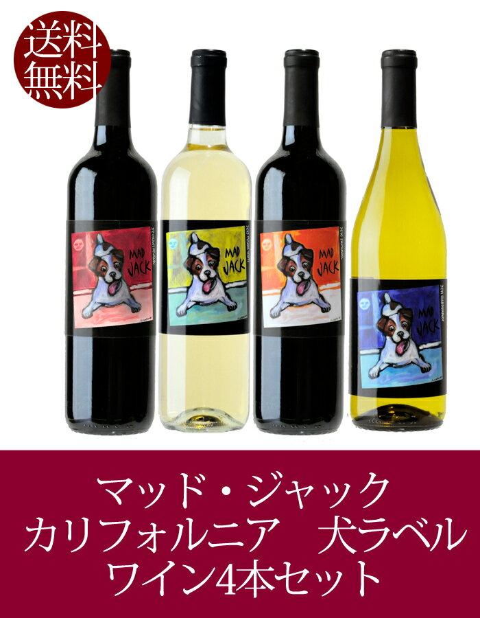 【送料無料】マッド・ジャック カリフォルニア 犬ラベルワイン4本セット(赤2本・白2本)/アメリカ/カリフォルニア/ソノマ