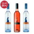 【本州・四国は送料無料】ボルゲスガタオ白・ロゼ選べる3本セットポルトガル微発泡猫ラベル飲み比べワイン