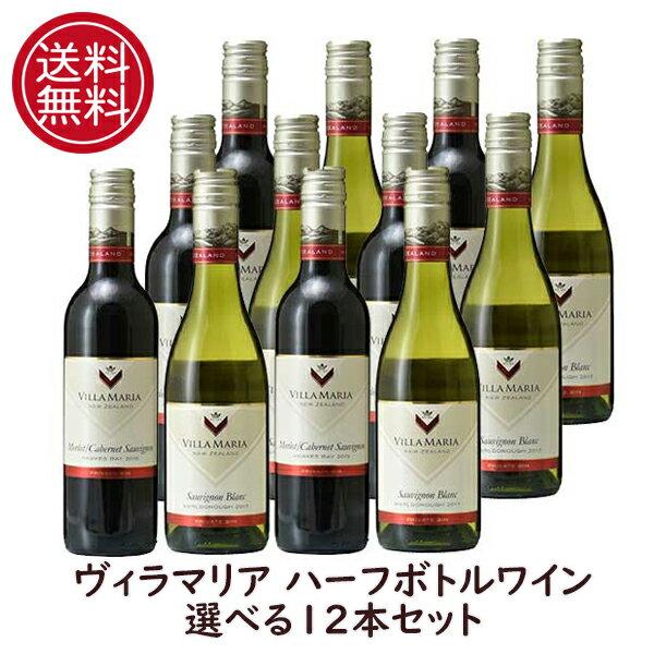 【送料無料】ヴィラ・マリア ハーフボトル 選べる赤白12本セット(PBソーヴィニヨンブラン・PBメルローカベルネ・ソーヴィニヨン)375ml×12本/ニュージーランドワイン/13200