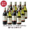 【送料無料】ヴィラ・マリアハーフボトル選べる赤白12本セット(PBソーヴィニヨンブラン・PBメルローカベルネ・ソーヴィニヨン)375ml×12本/ニュージーランドワイン