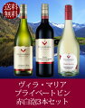 【送料無料】ヴィラ・マリアプライベートビン赤白泡3本セット(PBソーヴィニヨン・ブラン&メルロー/カベルネ・ソーヴィニヨン&ライトスパークリングソーヴィニヨン・ブラン各750ml)/ニュージーランド/ワイン/飲み比べ