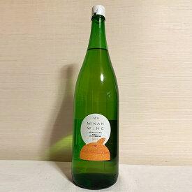 伊豆みかんワイン 甘口 スイート 1800ml 伊豆東ワイン 一升瓶 伊豆 ミカン 蜜柑 リキュール お土産