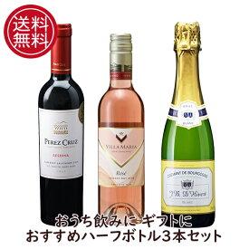 【本州・四国は送料無料】家飲み おすすめ ハーフボトル 3本セット ロゼワイン 赤ワイン スパークリングワイン おうち飲み プチギフト