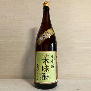 玉泉白瀧 一年熟成 純米 本味醂 1800ml 玉泉堂酒造 本みりん 味醂 みりん 国産 熟成 オーガニック 自然食品 添加物不使用 ヴィーガン