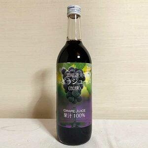 中伊豆ワイナリー 濃縮還元 ぶどうジュース 710ml 静岡 伊豆 葡萄 ブドウ シャトーTS 100% 果汁 お土産 グレープジュース ワイナリー ぶどう ジュース