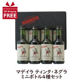 【ギフト包装無料】バーベイト ティンタネグラ ミニボトル 4種セット マディラワイン 飲み比べ お試し 4本セット ポルトガル 正規品