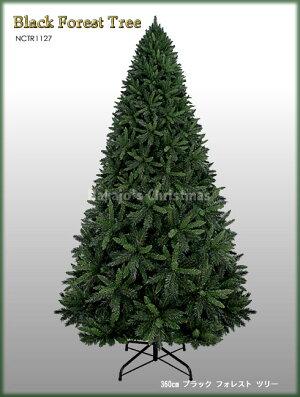 360cmブラックフォレストツリー
