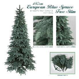 クリスマスツリー 北欧 180cm ヨーロピアンブルースプルースツリースリム クリスマス木 もみの木