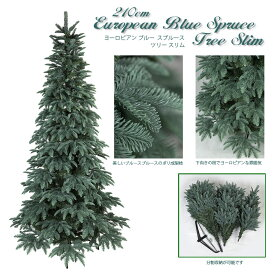 クリスマスツリー 大型 大きい 北欧 210cm クリスマス木 もみの木 ヨーロピアンブルースプルースツリースリム