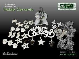 クリスマスツリー オーナメント クリスマスオーナメントセット(ノーブルセラミック)【クリスマスツリーセット】