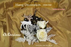 ハングデコレーション(スノーローズ)【インテリア】【クリスマス】