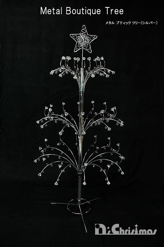 140cmメタルブティックツリー(シルバー)【クリスマスツリー】