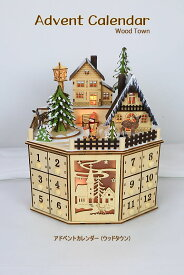 アドベントカレンダー(ウッドタウン)【インテリア】【クリスマス】