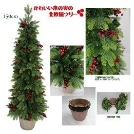 150cmかわいい木の実の北欧風ツリー 北欧 おしゃれ 150cm
