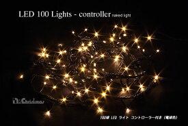 100球LEDライト・コントローラー付(電球色)クリスマスツリー 電飾 led イルミネーション ツリー