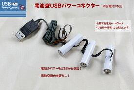 電池型USBパワーコネクター(単四電池3本用)