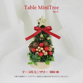 クリスマスツリー 卓上 小さい 小型 ミニ クリスマス ツリー テーブルミニツリー001-R