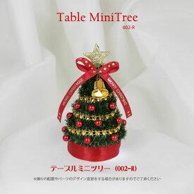クリスマスツリー テーブルミニツリー002-R
