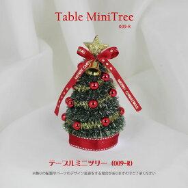 クリスマスツリー テーブルミニツリー009-R