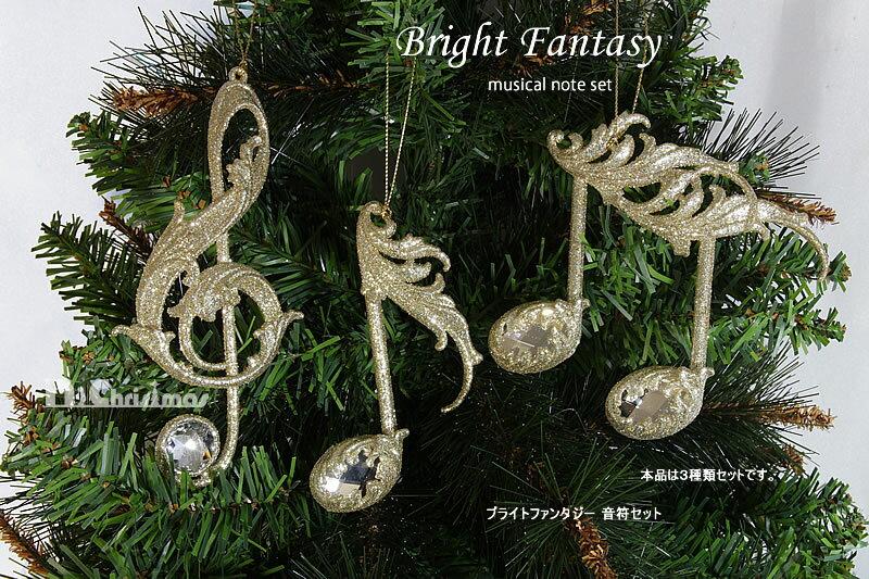 ブライトファンタジー音符セット(3種セット)【クリスマスオーナメント】