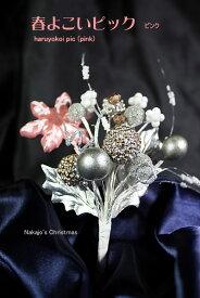 クリスマス オーナメント 春よ来いピック(ピンク)【飾り 装飾 装飾品 クリスマス雑貨 CHRISTMAS X'mas Xmas ornament フラワーオーナメント 飾りつけ クリスマスデコレーション オーナメント】