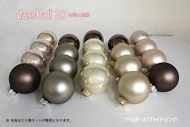 グラスボール20(ブライドピンク)20個入 【クリスマス オーナメント 飾り 装飾 CHRISTMAS X'mas】