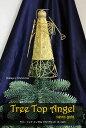 クリスマス オーナメント ツリートップエンゼル(ファブリックゴールド)【飾り 飾り物 装飾 CHRISTMAS X'mas Xmas o…