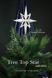 クリスマスツリー オーナメント クリスマス ツリートップスター ソリッドシルバー 飾り クリスマス装飾 星型オ−ナメント クリスマスツリートップ 飾りつけ