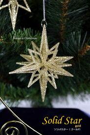 クリスマスツリー オーナメント ソリッドスター ゴールド 飾り 装飾 装飾品 雑貨クリスマス クリスマスオーナメント クリスマス雑貨