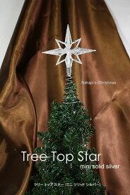 クリスマス オーナメント ツリートップスター(ミニソリッドシルバー)【飾り 装飾 CHRISTMAS X'mas Xmas ornament】