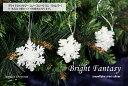 クリスマス オーナメント ブライトファンタジースノーフレークミニ(シルバー)3個セット【飾り 装飾 CHRISTMAS X'mas ornament クリスマス...
