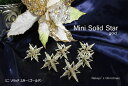 クリスマス オーナメント ミニソリッドスター(ゴールド)6個入【クリスマス飾り クリスマス装飾 CHRISTMAS X'mas ク…