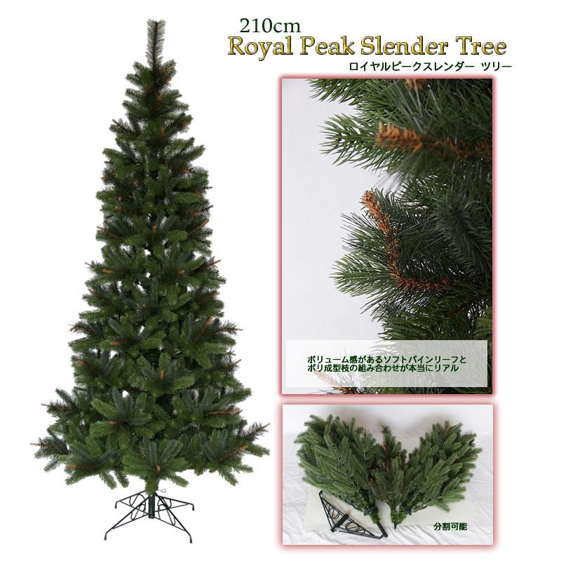 クリスマスツリー 210cmロイヤルピークスレンダーツリー