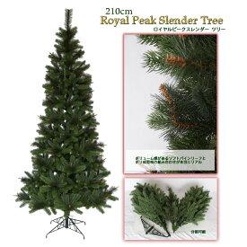 クリスマスツリー 210cm 大きい 大型 もみの木 ロイヤルピークスレンダーツリー