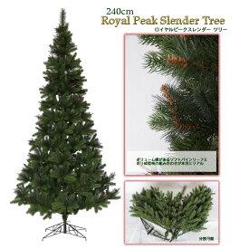 クリスマスツリー 大型 大きい 240cm ロイヤルピークスレンダーツリー もみの木