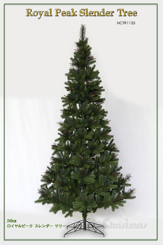 クリスマスツリー 大型 240cm ロイヤルピークスレンダーツリー