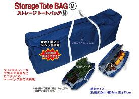 ストレージトートバッグ(M) クリスマスツリー収納バッグ