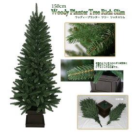 クリスマスツリー 150cm もみの木 ウッディープランターツリーリッチスリム