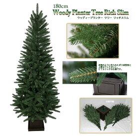 クリスマスツリー 180cm ウッディープランターツリーリッチスリム