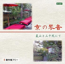 著作権フリー 琴BGM 「京の琴音」プレス増版 日本料理店・旅館BGM用JASRAC申請不要 ライブ