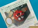 手芸キットオーバル形つつみパーツで作るコインケースストラップキットてんとう虫
