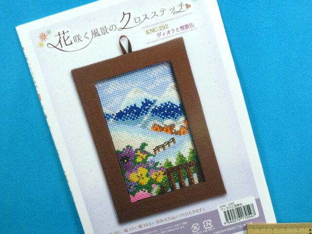 手芸キット花咲く風景のクロスステッチヴィオラと雪景色