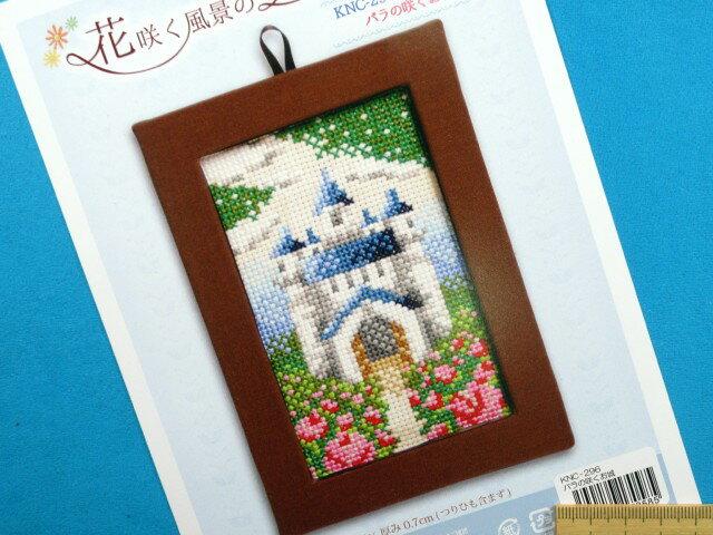 手芸キット花咲く風景のクロスステッチバラの咲くお城