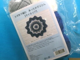 手芸キットかぎ針で編むあったかざぶとんサイネリア(かぎ針&とじ針付き)